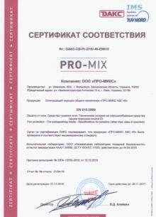 EN-615-2009_AVS-40rus.yaz-2