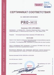 EN-615-2009_AVS-50rus.yaz-2