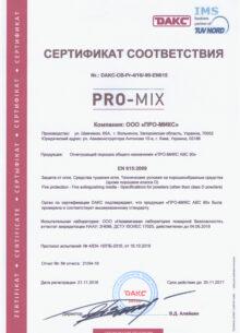 EN-615-2009_AVS-90rus.yaz-3