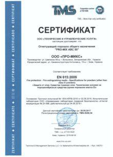Сертификат ЕН 615 2009 (рус.яз)