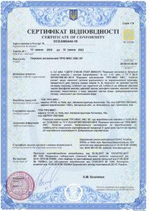 Сертифікат PRO-MIX АВС-30 (укр)
