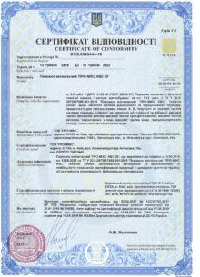 Sertifikat-PRO-MIX-AVS-30-ukr