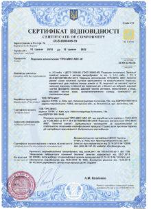 Сертифікат PRO-MIX АВС-40 (укр)