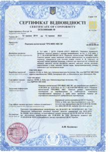 Сертифікат PRO-MIX АВС-50 (укр)