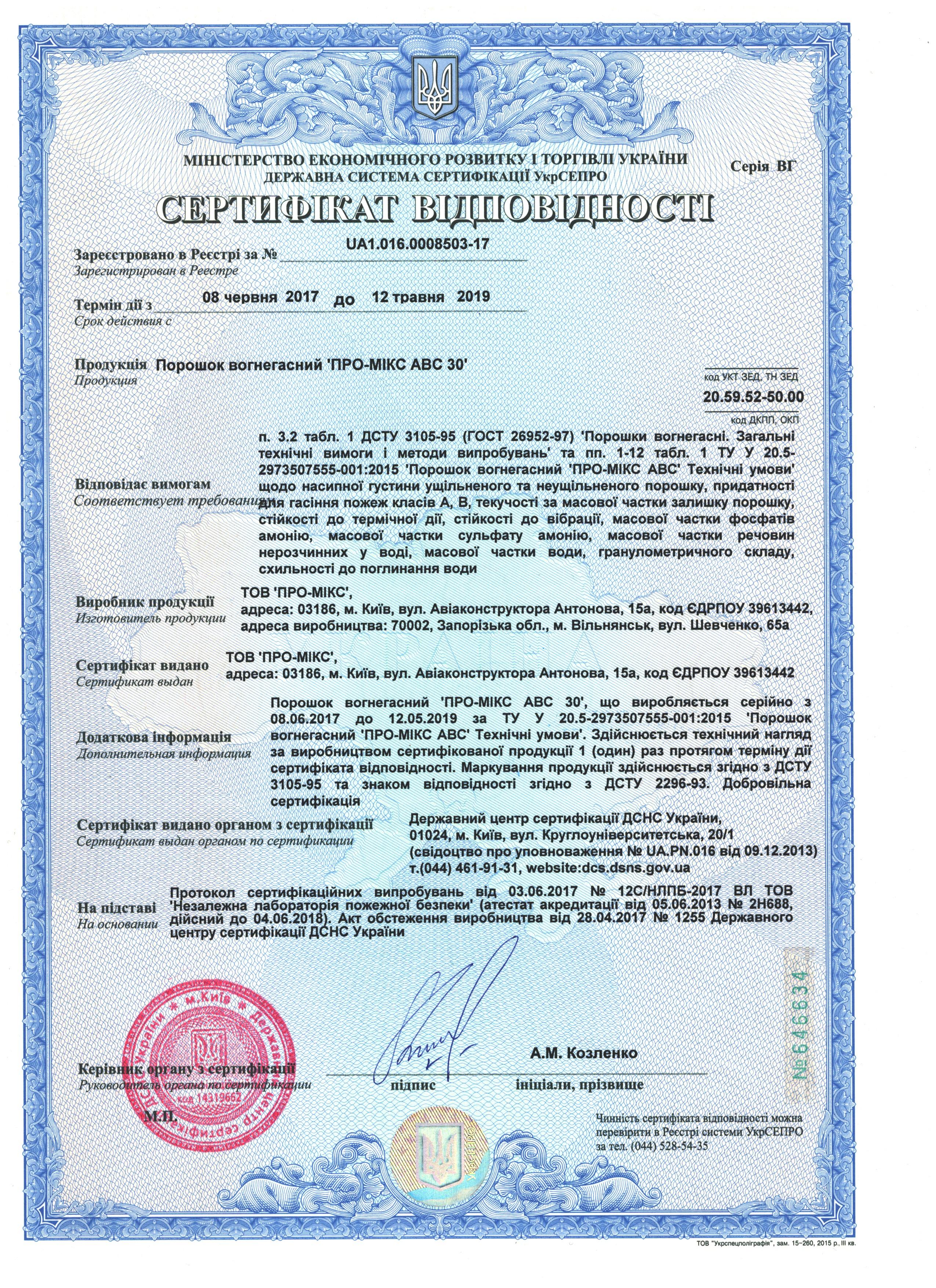 Sertifikat-PRO-MIX-AVS30-2