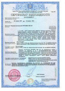 Сертифікат PRO-MIX АВС30