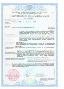 Sertifikat-PRO-MIX-AVS40-2