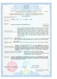 Сертифікат PRO-MIX АВС40