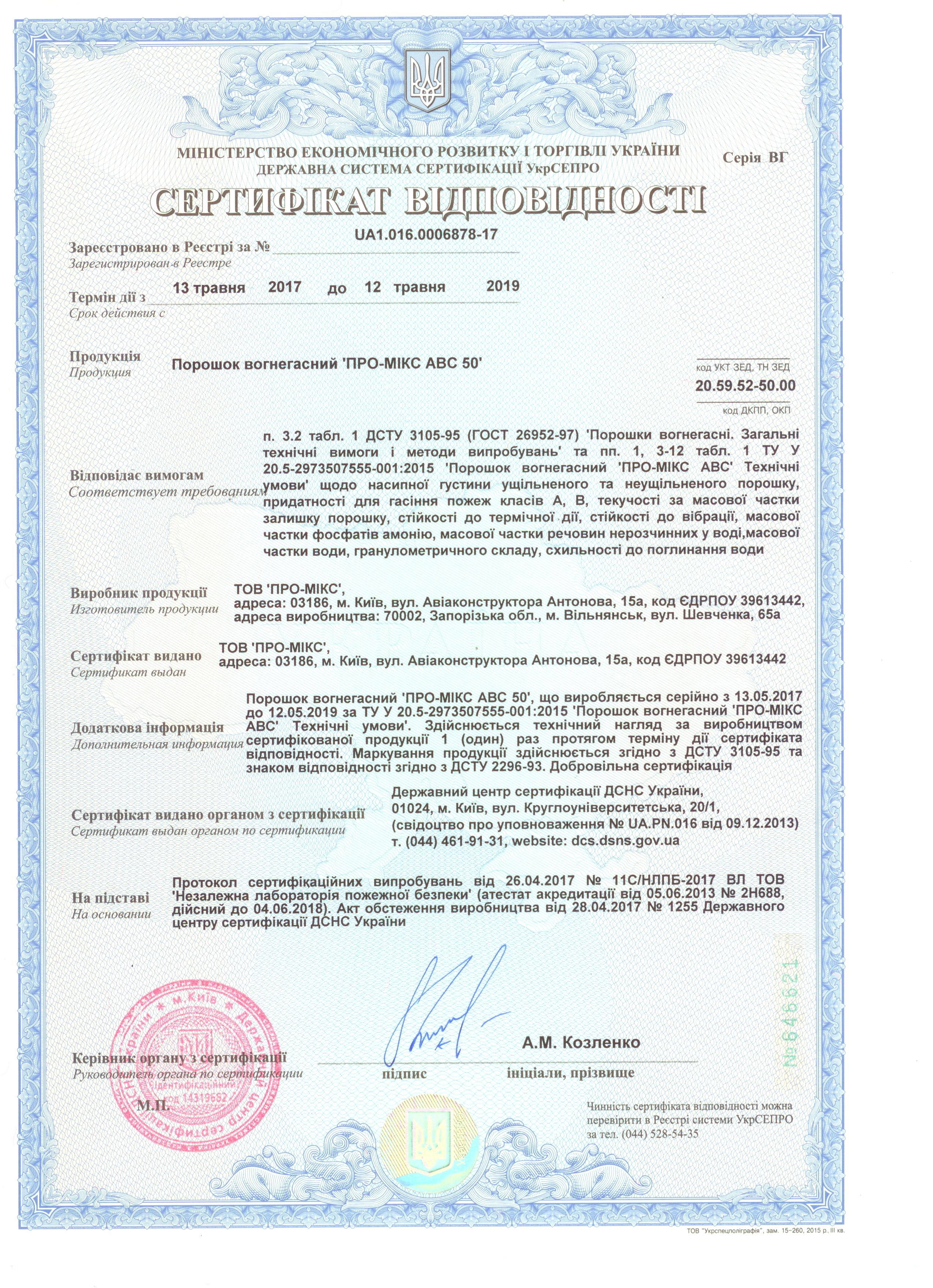 Sertifikat-PRO-MIX-AVS50-2