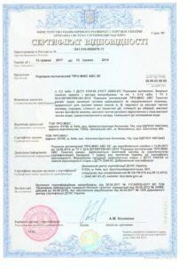 Сертифікат PRO-MIX АВС50