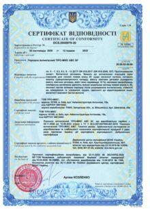 Сертификат соответствия PRO-MIX АВС30