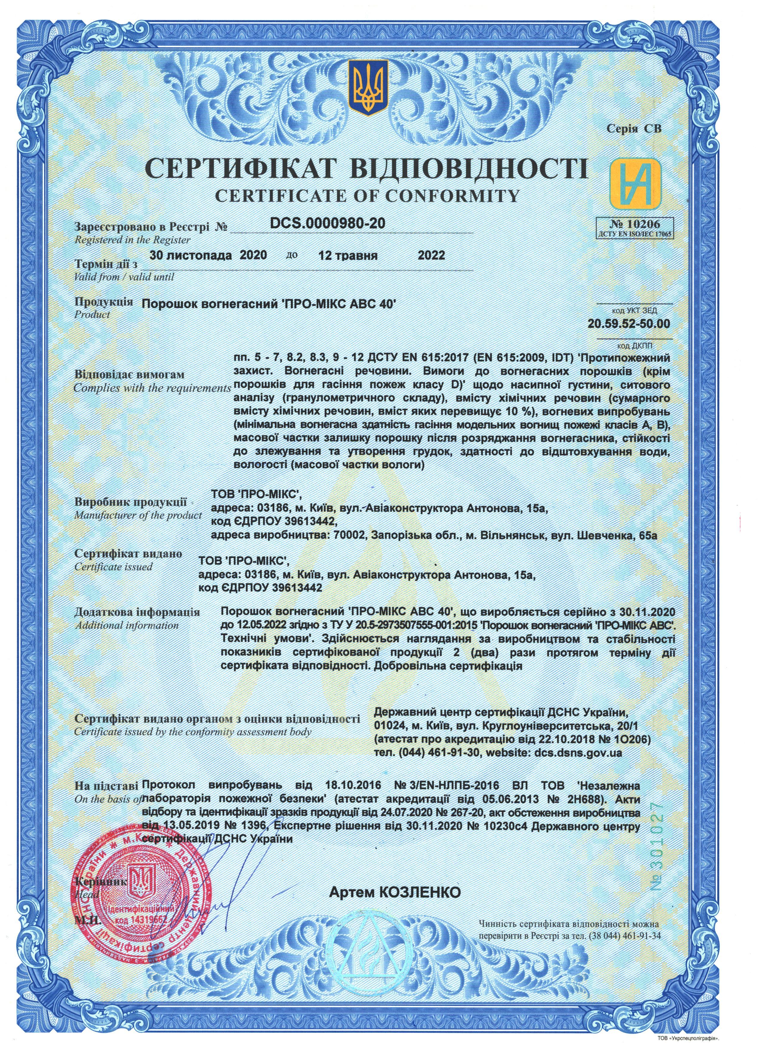 Сертификат соответствия PRO-MIX АВС40