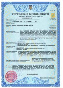 Сертификат соответствия PRO-MIX АВС50