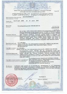 Certificate of Compliance PROMIX-30 (англ.яз.)