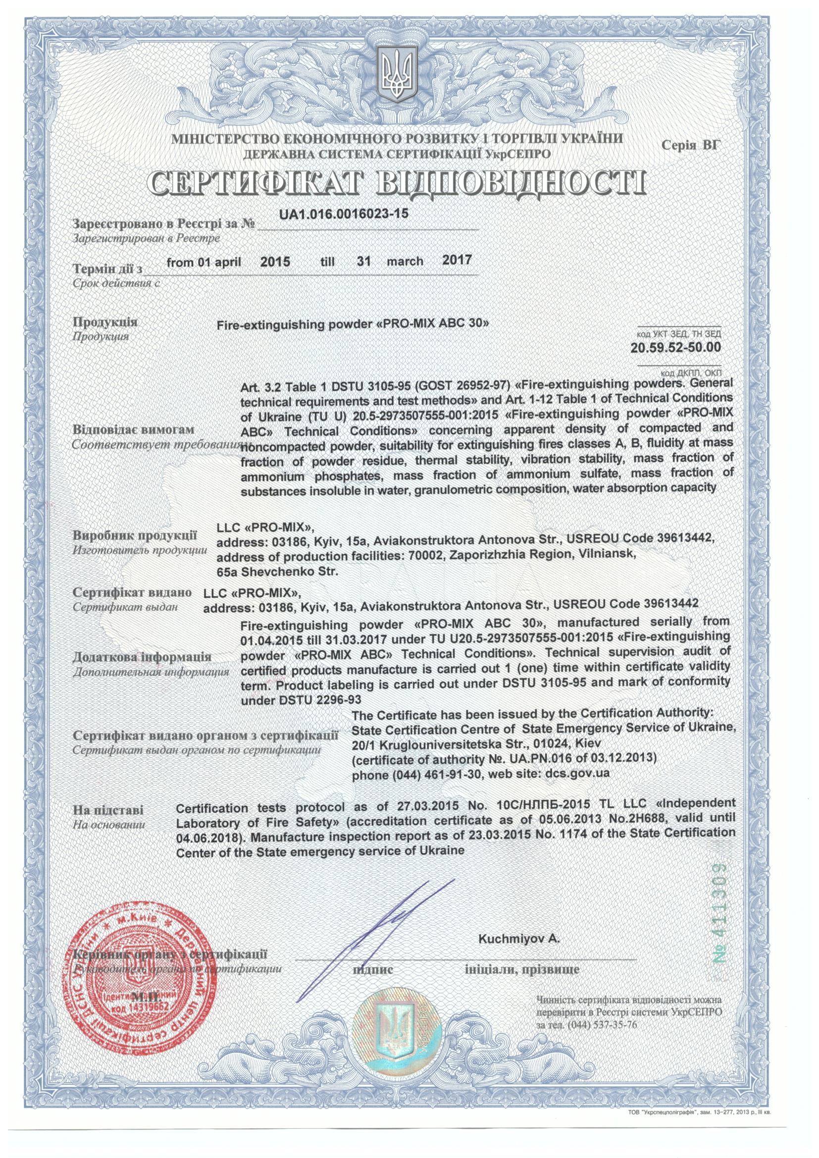 Sertifikat-sootvetstviya_PROMIX-30angl.yaz.