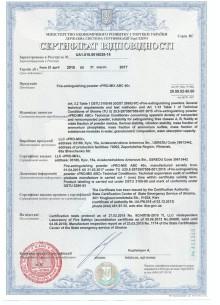 Certificate of Compliance PROMIX-40 (англ.яз.)