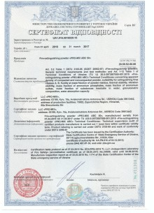 Certificate of Compliance PROMIX-50 (англ.яз.)