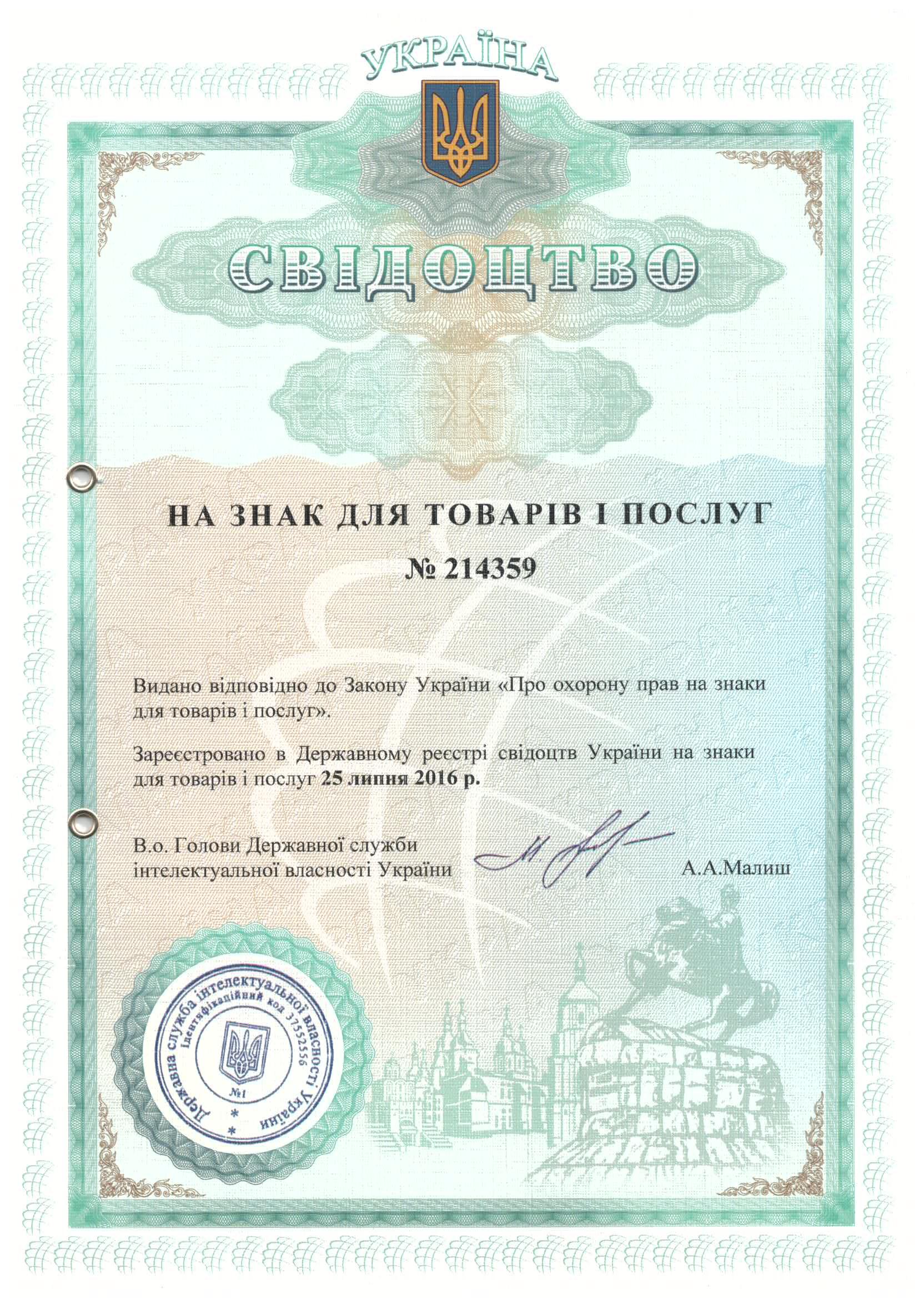Svidotstvo-na-TM-1