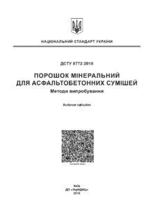 ДСТУ 2018