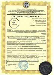 Сертифікат відповідності ЗМП